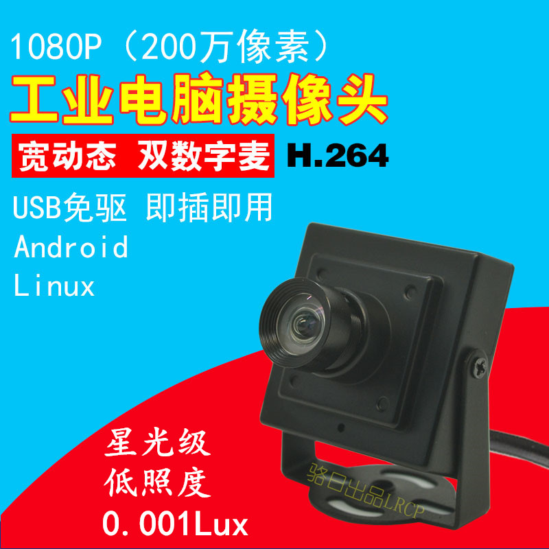 2 million HD Backlight Face Recognition Camera 1080P Wide Dynamic Low Illumination Android USB Industrial Camera