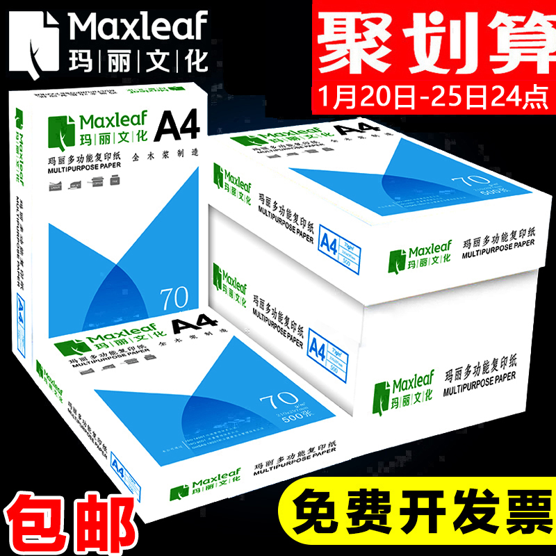Mary A4 paper print photocopying paper 70g shoulder bag 500 pieces of office supplies a4 printed white paper draft paper free mail students with A4 photocopying paper box 5 packaging a box wholesale