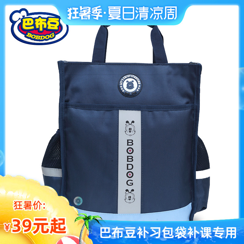 Papua Bean Flagship Store School Bag Pupil Tuition Bag Hand-held Waterproof Children Tuition Bag Girl Art Bag