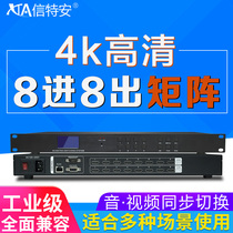 HDMI Matrix 8 into 8 out 4K digital hybrid 4 16 out network monitor switcher video seamless processing host