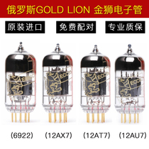 Gold lion 12AX7 12au7 12at7 6922 / e88cc electronic tube in Russia