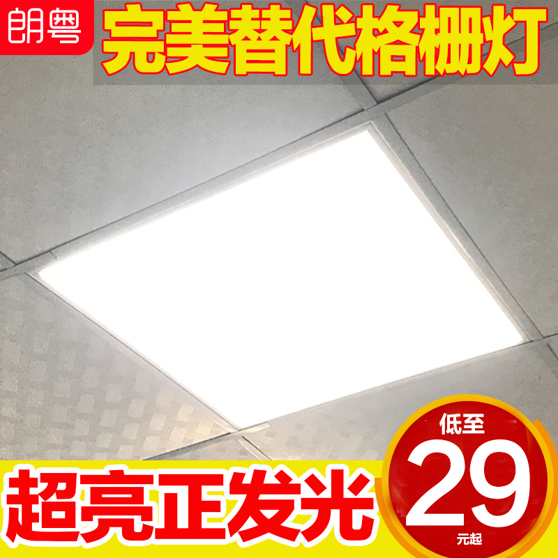 Kitchen light LED integrated ceiling 300x60 aluminum button office embedded grid lamp 600X600 flat lamp