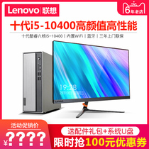 The new Lenovo desktop computer Tianyi 510S ten-generation Core six-core I5-10400 four-core I3-10100 home office commercial financial game design complete set of host 510PRO