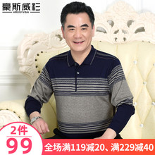 Father's autumn dress, middle-aged men's long-sleeved T-shirt, spring and autumn Polo shirt, middle-aged and old men's grandfather's dress