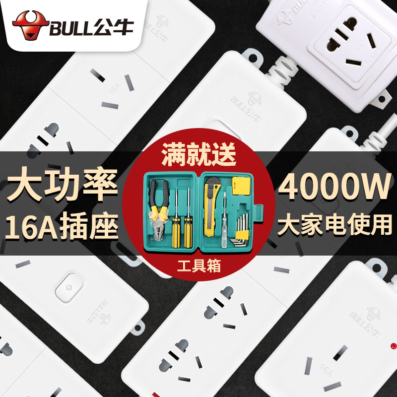 Bull high-power air conditioning socket 16A socket 4 000 w household plugboard wiring board wireless 1.8/3 M