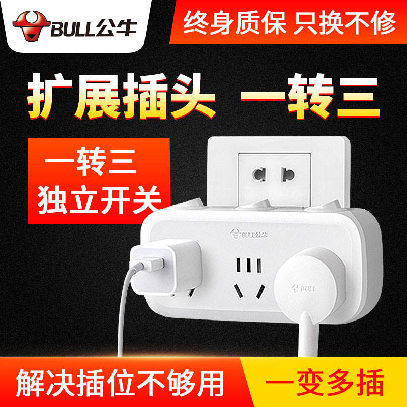 Bull Socket Converter One-turn Multi-row Wireless Extended Multifunction Socket Panel Porous Converter Plug