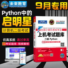 Official Spot Video Parsing Activation Code for Language Programming Textbook of the National Computer Level 2 Pthon Question Bank for Future Education Pthon Level 2 Computer Examination