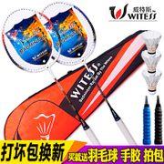 WITESS genuine badminton racket 2 adult beginner attacking single shot ultra light couple doubles fitness ymqp