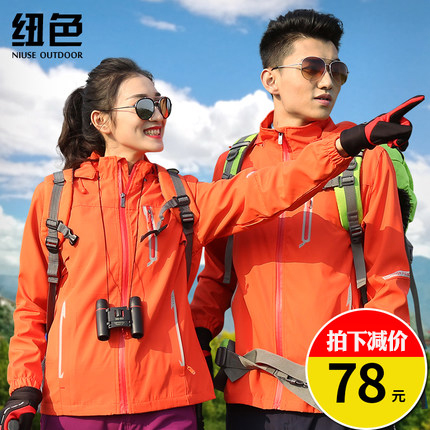 Jackets women spring and autumn and summer thin section men's tide brand waterproof windbreaker jacket custom logo mountaineering overalls outdoor