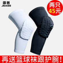 Basketball Honeycomb Anti-collision Knee Protector Summer Ventilation Leg Protector Outdoor Sports Men and Women Running Football Protector Equipment
