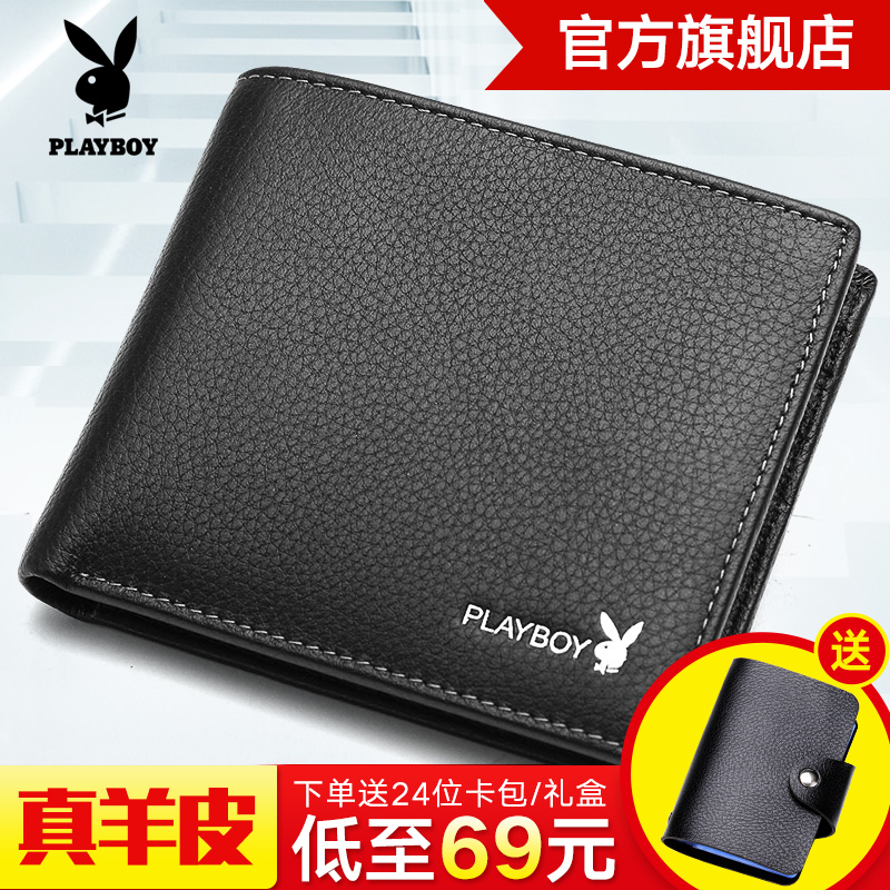 Playboy Men's Wallet 2019 New Short Style Student Sheepskin Simple True Leather Youth Thin Soft Wallet Moisture