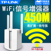 TPLINK wireless WiFi signal amplifier to increase the household wall strengthening extended network routing relay