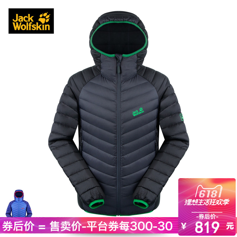 JACKWOLFSKIN Wolf's Claw Men's Outdoor Water-proof Light and Thin Comfortable Down Garment 1203601 in Autumn and Winter