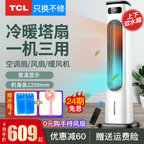 TCL air-conditioning fan home cooling two-use refrigeration mobile small tower-type water-cooled fan dormitory plus water-cooled fan