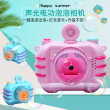 Children's Electric Bubble Blower Vibration Nethong Girl Heart Fairy Camera Toys Fully Automatic Water Leakage-Free