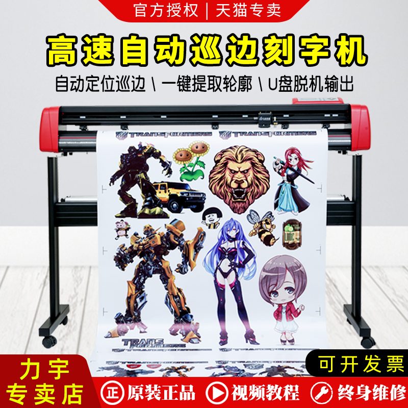 Liyu automatic patrol edge engraving machine advertising instant sticker die-cutting machine special-shaped cutting machine hot transfer transfer engraving film engraving sticker computer cutting machine engraving machine