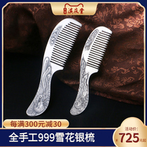 Silver comb 9999 Sterling silver handmade snowflake silver scraping cooked silver Dragon and phoenix auspicious and sterling silver comb