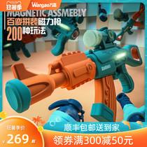 Childrens magnetic gun simulation electric sound and light variety assembly splicing Egg Baole diy assault pistol toy boy