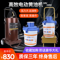 High-voltage electric butter machine 24V220V rechargeable electric butter gun geek special grease plus 註 pump