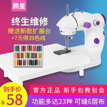 Tenxing 202 sewing machine Home Mini Mini Electric automatic multi-function manual eat thick mini tailor machine