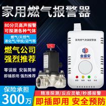 Главная утечка газа сигнализация автоматическое отключение кухня газ газ электромагнитный запорный клапан интеллектуальный детектор