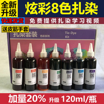 Point trick 8 colors individual tie-dye dye DIY material package Student handmade class Tie-dye pigment Full set cold dyeing