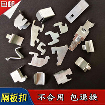 Office iron clip File cabinet snap data cabinet layer board Drag bookshelf safe Plastic partition buckle accessories