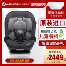 Magellan Max, 0-12 years old, for Maxicosi Michelle's new Magellan Children's Safety Seats