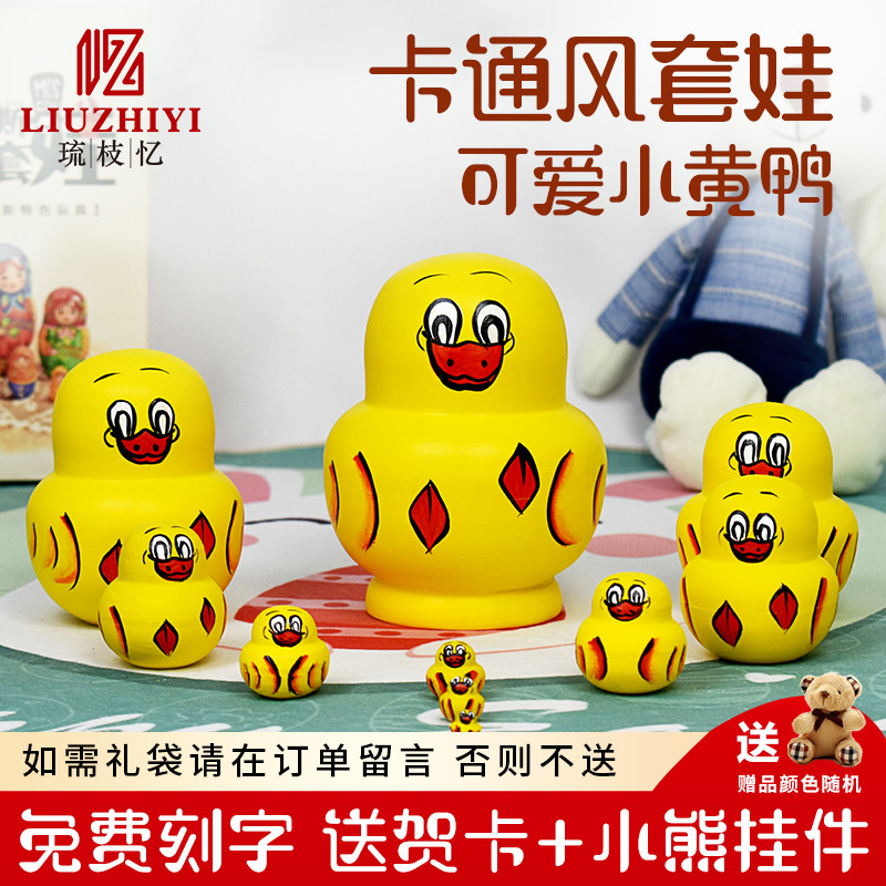 Genuine Russian doll 10-layer yellow duck cute children toy wooden doll gift Chinese style crafts