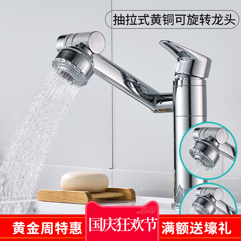 Copper washbasin faucet cold and hot bathroom table pot household rotary cat basin splash-proof faucet