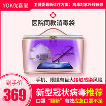 YOK excellent favorite mask disinfection machine Home small UV sterilization ozone disinfection artifact portable disinfection package