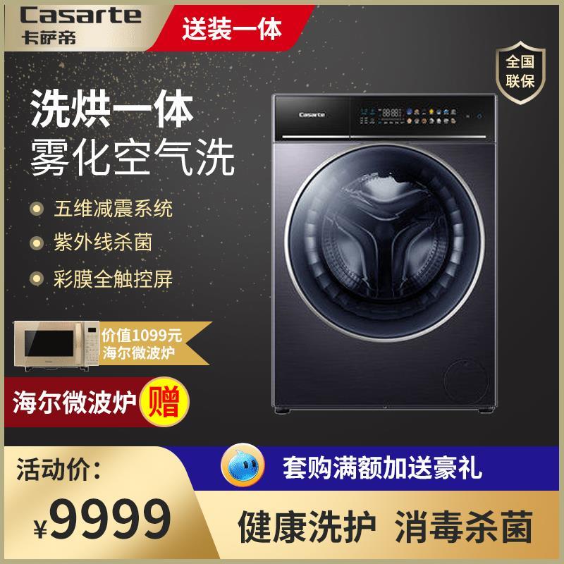 Casati C1 HD10P3ELU1 machine à laver tumble air machine à laver entièrement séchage automatique 10 kg