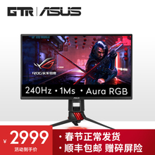 Asus/ ASUS XG258Q 24.5 inch 240Hz competition display desktop computer game display screen
