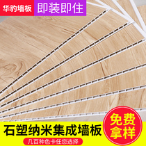 Stone plastic integrated wallboard bamboo fiber board wall decoration material board wall panels pvc decorative gusset board Hua leopard