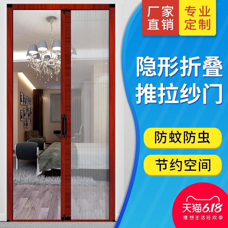 Изготовленная на заказ экранная дверь антимоскитная дверь главная двухтактная бесследная песчаная дверь алюминиевый сплав складная невидимая телескопическая экранная дверь