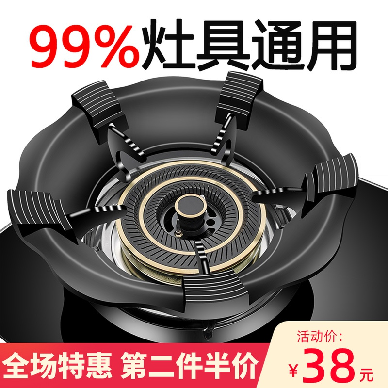 Wind shield gas stove fusion energy household gas stove thickened energy-saving frame support anti-slip bracket cast iron wind shelf