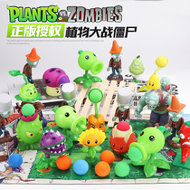 Genuine plant war 殭 toy boy 2 pea shooter full set of krai body can e projectile gift box set