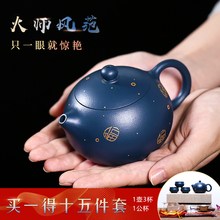 Yixing purple clay teapot, a famous pure hand-made raw ore, black and green clay teapot, tea set, gold depicting household Xishi pot