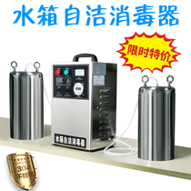 Water tank self-cleaning sanitizer built-in stainless steel ozone disinfection machine domestic water sterilization fire water disinfection
