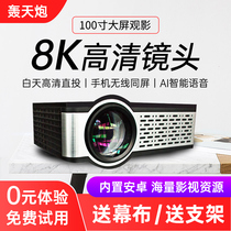 Sky cannon w9s projector home small portable projector HD 1080p home wifi wireless home theater 4k projector Mobile phone wall projection 3d TV projection mobile phone all-in-one machine