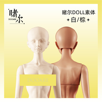 (Spot)See Er DOLL original prime body 6-point doll spot plug-in joint structure