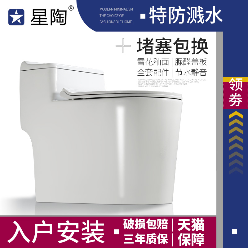 Star ceramic household toilet, swirling siphon ceramic toilet, general water saving toilet, small size toilet.