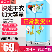 Dryer home dryer childrens fast dryer baking simple wardrobe dormitory small air dryer hanger