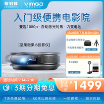 Nut micro fruit i6 projector mini portable home small HD home theater support 1080p wireless wifi mobile phone wall to watch movies Dormitory students mini screenless TV network class