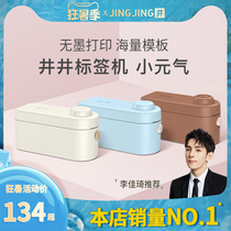 Jingjing label machine Small vitality household label printer Small handheld portable mini label price self-adhesive Bluetooth thermal sticker label paper Waterproof tape Sticky note paper marking machine
