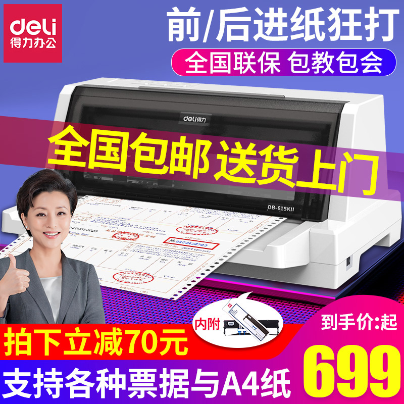Power needle printer 620K 615kii tax invoice dedicated four-way triple single-paper VAT bill delivery single-out tax-controlled invoice machine delivery office hit small flat push