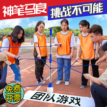 Shenbi Maliang Team Large Brush Parent-Child Indoor Activity Training Equipment Group Builds Outdoor Outdoor Development Game Projects