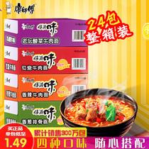 Master Kong instant noodles full box of 24 bags of good taste Old altar sauerkraut noodles braised beef noodles Mixed instant noodles bags