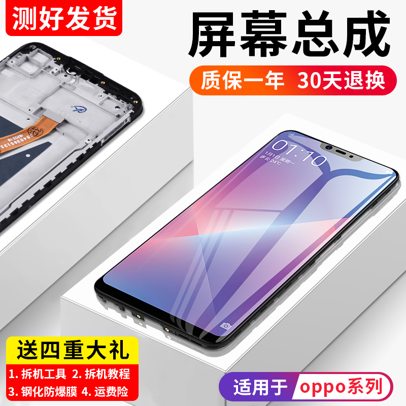 Applicable OPPO A5 A3 a7 a7x a9x screen assembly A5 with frame oppo A73 A79 A77 A83 T touch display A9 hand