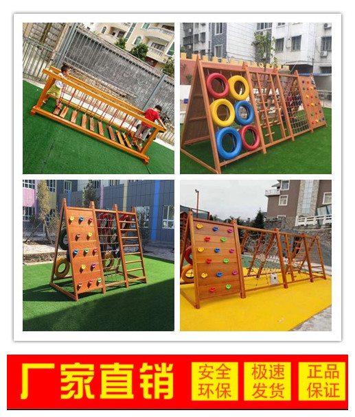 Kindergarten Wood Climbing Frame Outdoor Children's Large Drilling Hole Slide Combination Toy Physical Sense Integrated Solid Wood Dangqiao